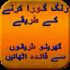 Beauti Tips In Urdu by sheshaapps