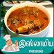 islam recipes tamil by tamilan samayal
