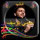 سامي يوسف بدون انترنت by androhiba
