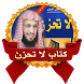 كتاب لاتحزن للشيخ عائض القرني by الموسوعة الإسلامية