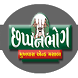 Chhappanbhog Mukhwas & Masala by Acme Techzone