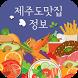 제주도 맛집정보 by JINOSYS