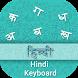 Hindi Input Keyboard by GrowUp Infotech