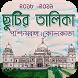 ২০১৮-২০১৯ ছুটির তালিকা পশ্চিমবঙ্গ - West Bengal by Ghuddi
