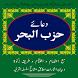 Dua e Hizbul Bahr by Dargah Alia Ashrafia