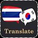 Thai Korean Translator by Translate Apps