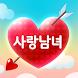 소개팅,채팅어플,소셜데이팅-사랑남녀 by 사랑남녀