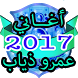 أغاني عمرو دياب 2017 by HkApps Pro