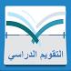 التقويم الدراسي السعودي by Developer Whitehawk