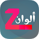 زي الوان الهندي by Apps foryou