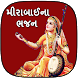 Meerabai Na Bhajan - મીરાબાઈ ના ભજન