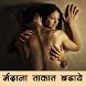 मर्दाना ताकात कैसे बढ़ाये? by Nushkhe Upay Tarike Totke