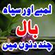 Hair Care Tips in Urdu/Lambay aur Hassen Bal by InziTech