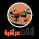 أكلات عراقية