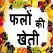 Fruit farming in Hindi - फलों की खेती हिन्दी में