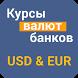 Курс валюты доллар евро by Nadin