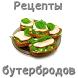 Рецепты бутербродов by receptiandr