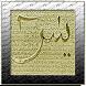 Surah Yaseen by al-mubarak.co.ltd