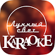 ЛУННЫЙ СВЕТ караоке-ресторан by К|M integratio mobile systems