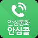안심번호-안심콜 (평생무료) by INFORUS