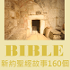 160 New Testament Stories by myggpd