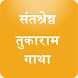 Tukaram Gatha तुकाराम गाथा by Ashlesha Apps India