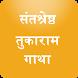 Tukaram Gatha तुकाराम गाथा by Ashlesha Apps India