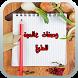 وصفات عالمية للطبخ by Mounir