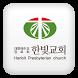 한빛교회 by 애니라인(주)
