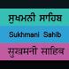 Sukhmani Sahib by Amanpreet Singh Sachdeva