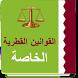 القوانين القطرية الخاصة by AL kanony