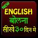 अंग्रेजी बोलना शीखे - २० दिन by AppSavan