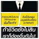คําคมคนทํางาน มนุษย์เงินเดือน by lemonleafgreenz