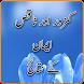 Kamzaur o Naqis Eman k nataeij by ARY Tech