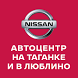 Nissan на Таганке и в Люблино by bright box