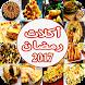 أكلات رمضان 2017 by DannyPro