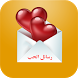 رسائل الحب رأس السنة by hamid zikoo
