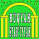 Tatacara Ruqyah Syariyyah