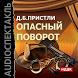 Аудиокнига Опасный поворот by IDDK