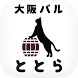 中津川のととら 公式アプリ by 株式会社オールシステム