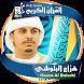 Hazza Al Balushi - holy quran by islamweb
