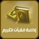اذاعة القران الكريم مباشر by Balushi