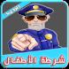 شرطة الاطفال الجديد 2017 by streaight