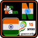 Indian Indepence & Republic Day Wishes Flag Letter by Little Box Of Idea