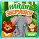 Найди зверушку by Urmobi Kids Games