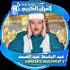abdelbasset abdessamad - holy quran by islamweb