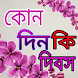 কোনদিন কি দিবস by Bd Alif Apps