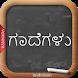 Kannada Gadegalu (ಗಾದೆಗಳು) by Androizen