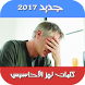 كلمات تهز الأحاسيس 2017 by Dakhla