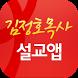 김정호목사 설교앱(임시 테스트용 견본) by (주)정보넷 www.jungbo.net